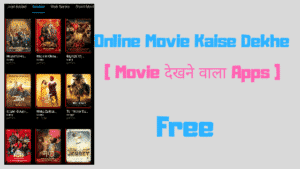 Movie Dekhne Wala Apps