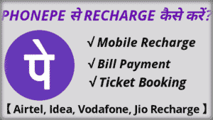 Phonepe se recharge kaise kare