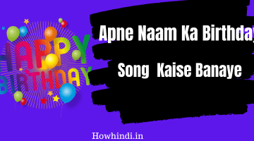 Apne Naam Ka Birthday Song Kaise Banaye