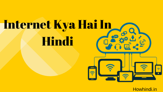 Internet kya hai in hindi