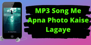 MP3 Song Me Apna Photo Kaise Lagaye