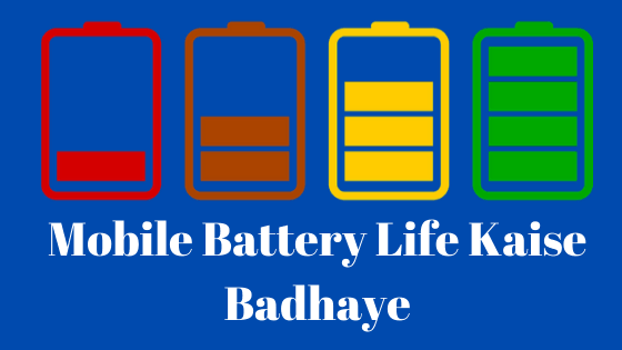 Mobile ki battery life kaise badhaye