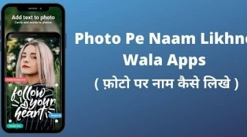 Photo p naam likhne wala apps
