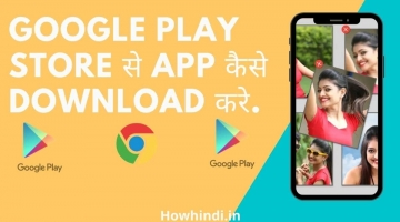 App kaise download kare