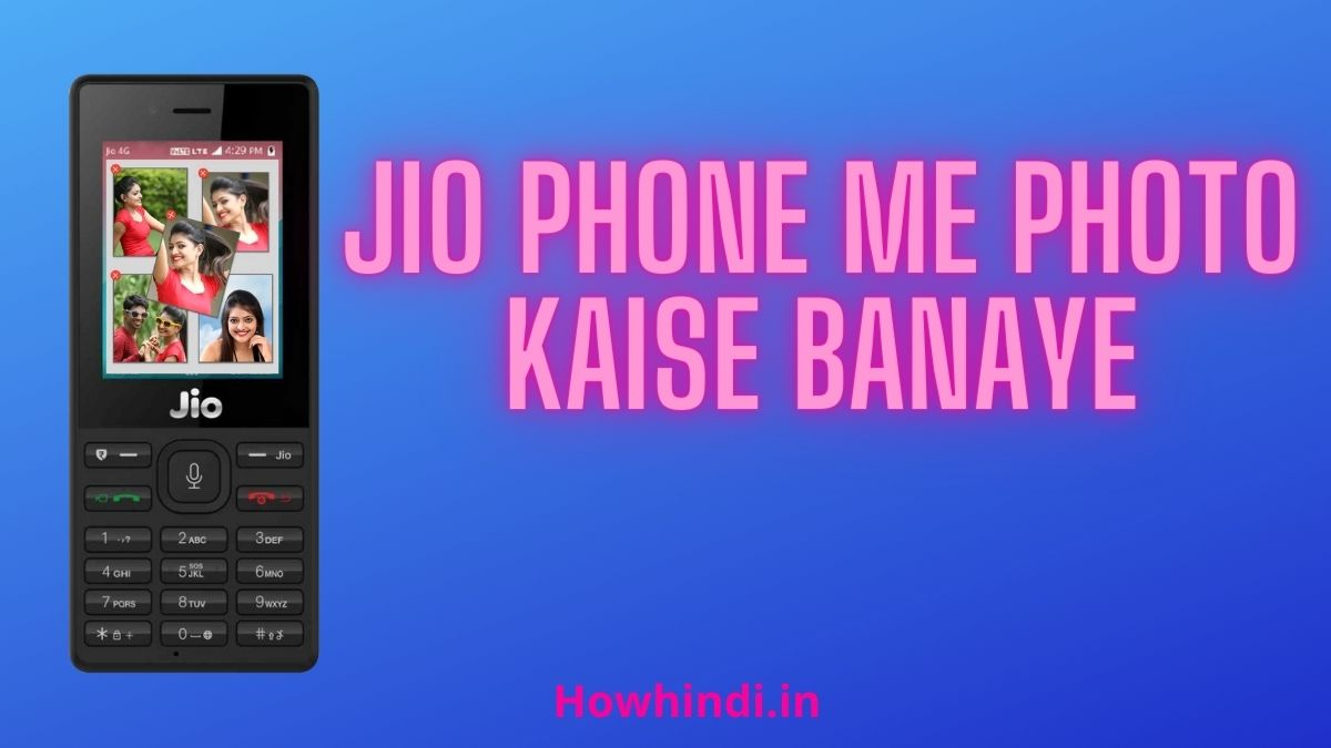 Jio Phone Me Photo Kaise Banaye