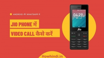 Jio Phone Me Video Call Kaise Kar