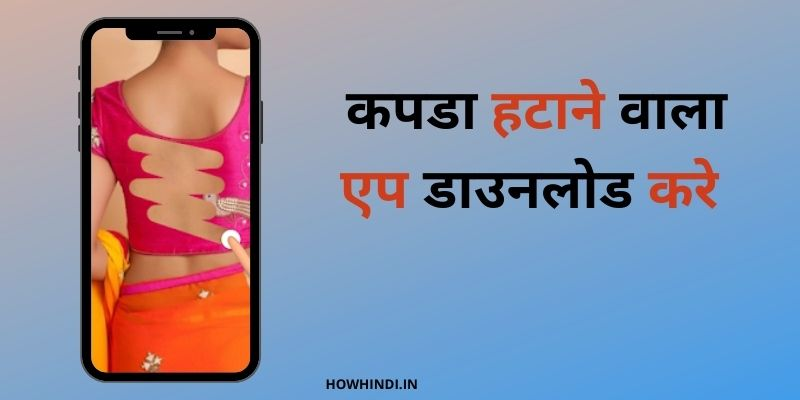 Kapda Hatane Wala Apps Download { New 2020 }