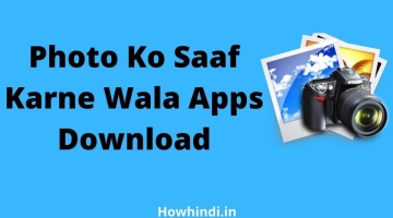 Photo ko saaf karne wala apps download