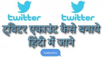 Twitter Account Kaise Banaye Hindi Me